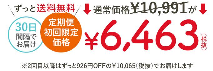 ずっと送料無料! 初回限定価格646円!! ノコアのキャンペーン!