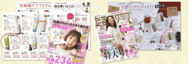 miteteマタニティクリームは各種雑誌でも高評価