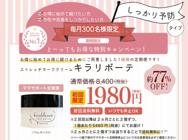 キラリボーテのお得なキャンペーン 初回1980円
