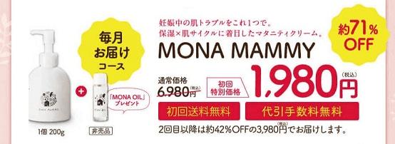 妊娠線クリーム【MONA MAMMY(モナマミー)】の毎月お届けコース説明画像