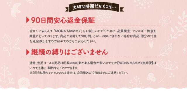 妊娠線クリーム【MONA MAMMY(モナマミー)】の 90日間安心返金保証 継続縛りなし!