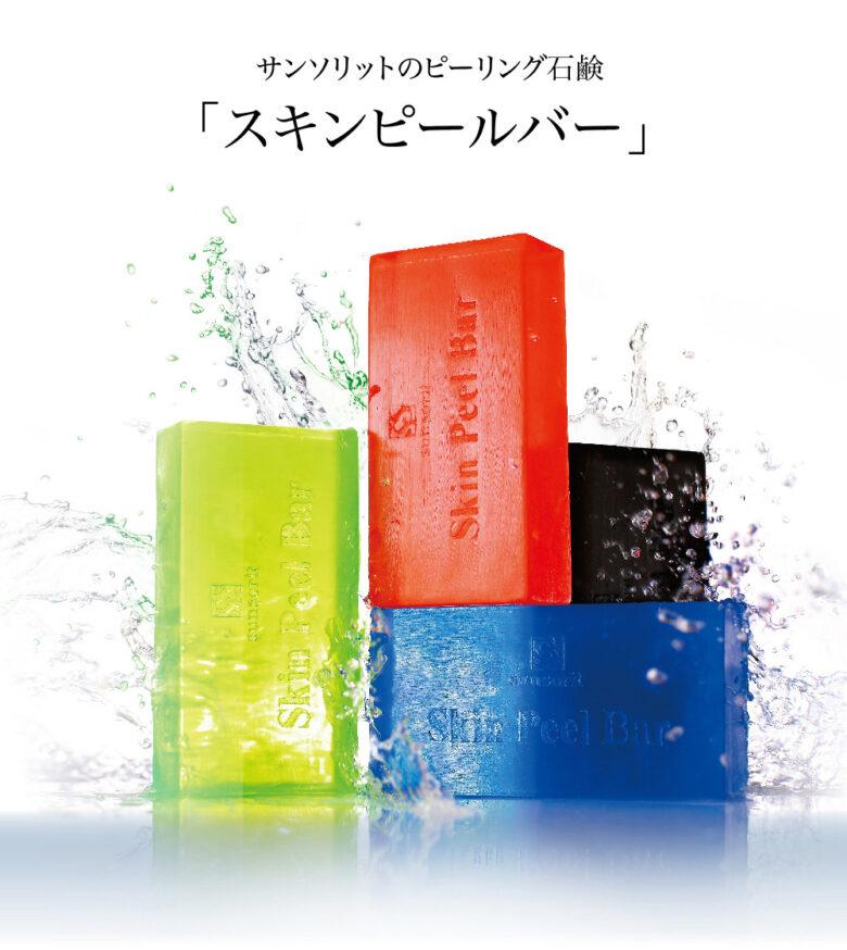 サンソリットピーリング石鹸:スキンピールバー