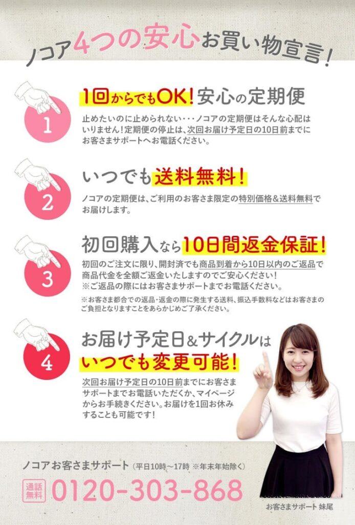 ノコア4つの安心お買い物宣言!